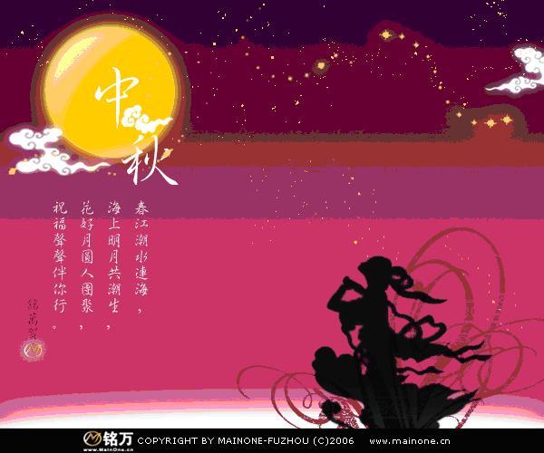 Mid-Autumn_Festival_250907[1]